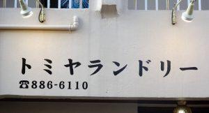 那覇栄町・居酒屋新小屋2号店の「トミヤランドリー」に行ってみた!