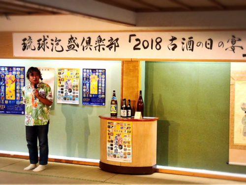 琉球泡盛倶楽部主催『2018古酒の宴』に参加してみた