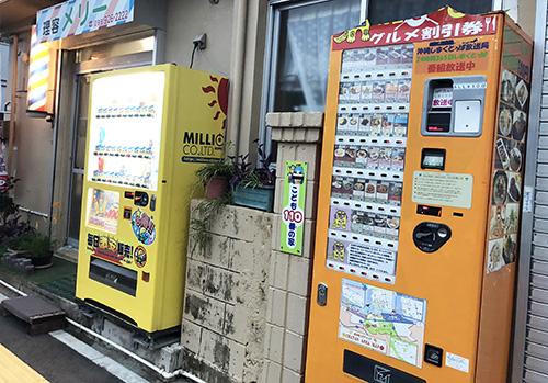 北谷にだけ!?グルメクーポン自販機で100円や0円に!!