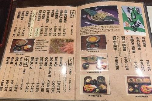 沖縄で美味しい日本蕎麦が食べられるお店5選!久茂地の美濃作メニュー