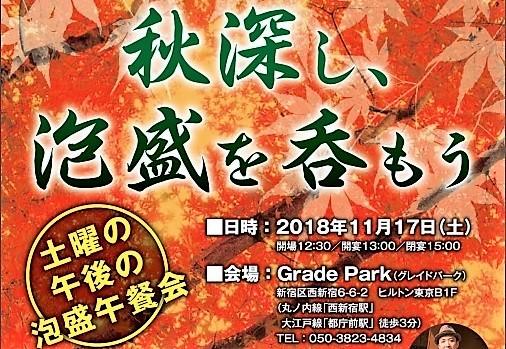沖縄から泡盛酒造所12社集合!新宿11/17開催「東京泡盛会2018」