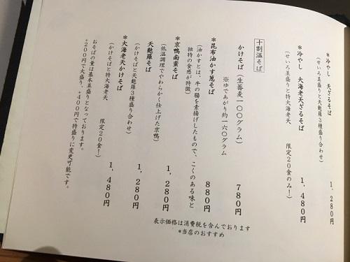 沖縄で美味しい日本蕎麦が食べられるお店5選!山楽