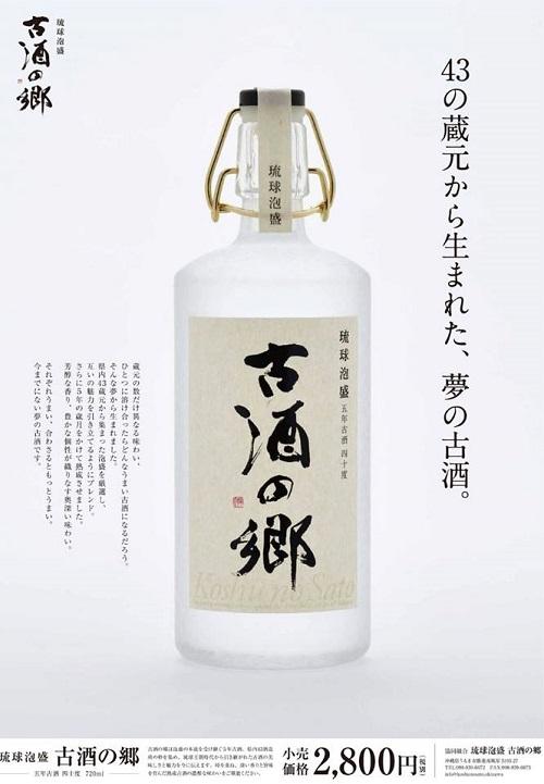 琉球泡盛の新商品。インバウンド向けから斬新なモノ