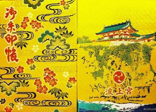 沖縄の御朱印帳を購入したい!波上宮の御朱印帳