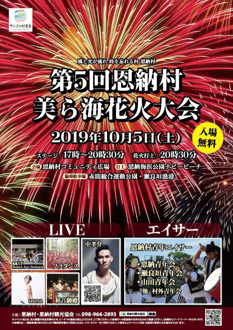 沖縄の秋祭り2019はまだまだ花火が楽しめる夏