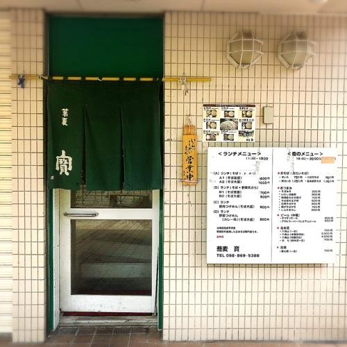 沖縄で美味しい日本蕎麦が食べられるお店5選!蕎麦寶