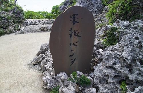 沖縄で絶景の穴場を独り占めにするなら果報バンタ