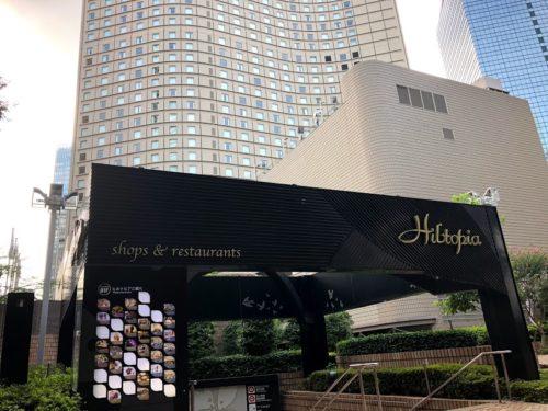 新宿11/17開催「東京泡盛会2018」会場はヒルトン東京の地下
