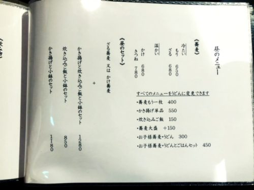 沖縄で美味しい日本蕎麦が食べられるお店5選!和ノ実メニュー