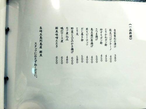 浦添市の「蕎麦と肴処 和ノ実」で、蕎麦前メニュー