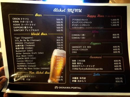 沖縄コンシェルジュが常駐!那覇バスターミナルのカフェバー「OKINAWA PORTAL20種類の海外ビール