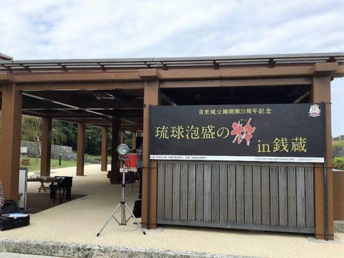 沖縄の秋祭り2019泡盛銭蔵