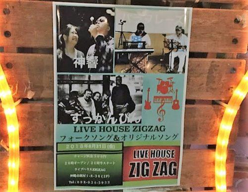 ISSAが夜の市長に就任した沖縄市コザでライブハウスZIGZAG