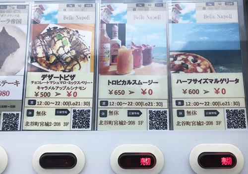 北谷にだけ!?グルメクーポン自販機で0円クーポン