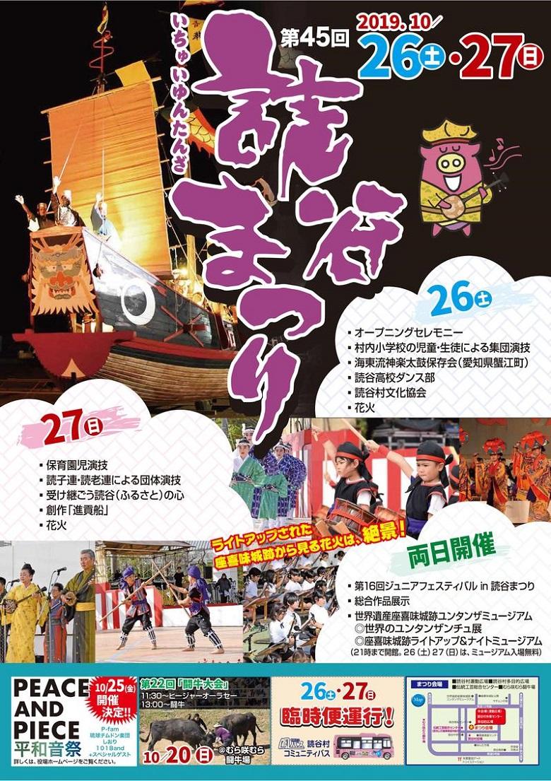 沖縄の秋祭り2019の読谷まつり