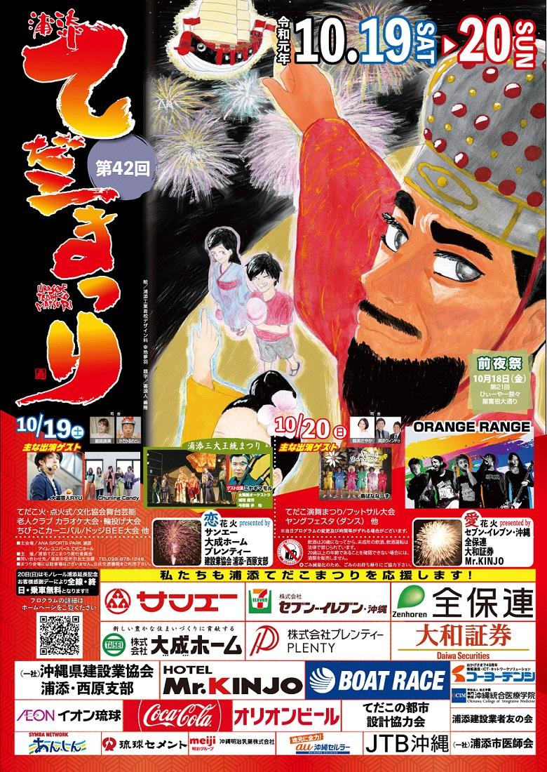 沖縄の秋祭り2019浦添てだこ祭り