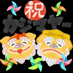 沖縄のお祝い行事「カジマヤー」はオープンカーで盛大に!