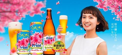 季節限定!オリオンビール「いちばん桜2019」とおすすめオリオングッズ!