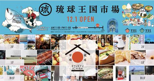 沖縄三越&ハピナハ跡地に、食のテーマパーク「琉球王国市場」