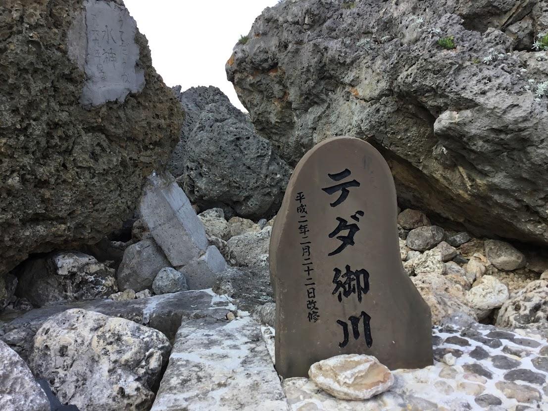 東御廻り(あがりうーまい)「テダ御川」は、沖縄のウユニ塩湖?!