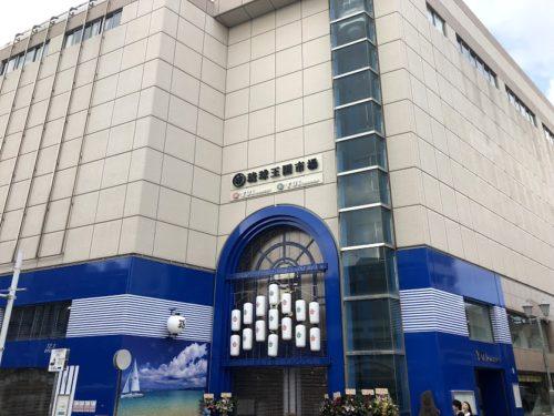 国際通りに誕生、琉球王国市場プレオープンに潜入した感想!!