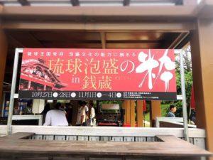 泡盛の日イベント!首里城の琉球泡盛の粋(すい)in 銭蔵に行ってきました!