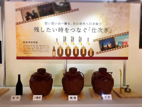 泡盛の日イベント!首里城の琉球泡盛の粋(すい)in 銭蔵