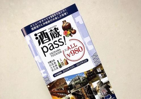 沖縄旅行と泡盛工場見学の楽しさ倍増!夢の酒蔵passをゲットしよう♪