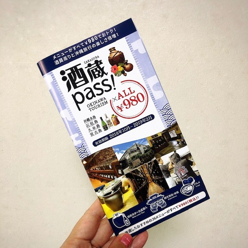 沖縄旅行と泡盛工場見学の楽しさ倍増!夢の酒蔵pass