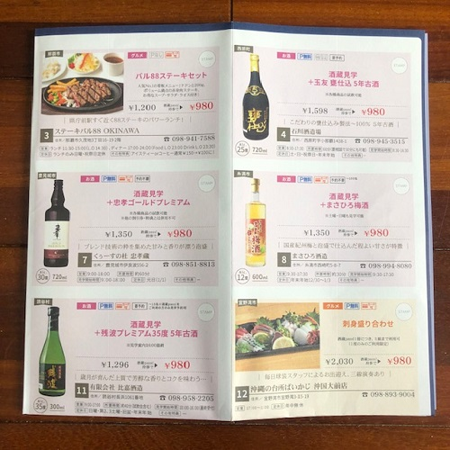 沖縄旅行と泡盛工場見学してお得になる夢の酒蔵pass