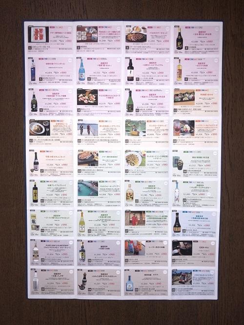 沖縄旅行と泡盛工場見学、夢の酒蔵passは980円