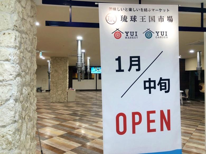 琉球王国市場プレオープン、徐々に上層階も開いてくる