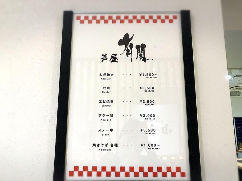 琉球王国市場プレオープン、芦屋のネギ焼き店