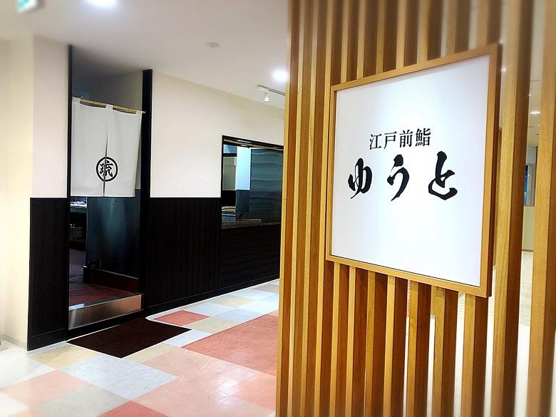 琉球王国市場プレオープン、江戸前寿司