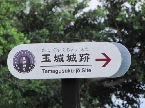 東御廻り(あがりうーまい)聖地を巡る旅、アマミキヨが築いた天つぎの御嶽「玉城城跡」