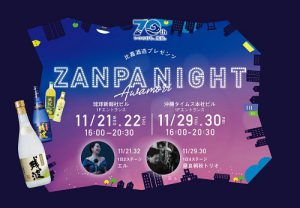 比嘉酒造70周年記念「AWAMORI ZANPA NIGHT」開催!