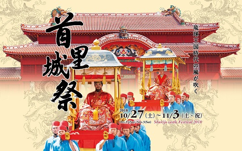 泡盛の日イベント!首里城祭の琉球泡盛の粋(すい)in 銭蔵