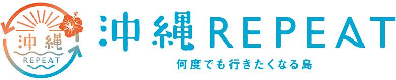 沖縄REPEAT