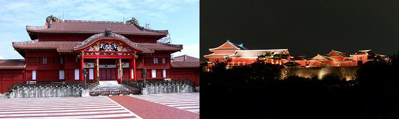 首里城の「昼」と「夜」