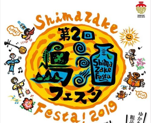 第2回島酒フェスタ2019開催決定!泡盛好き必見!