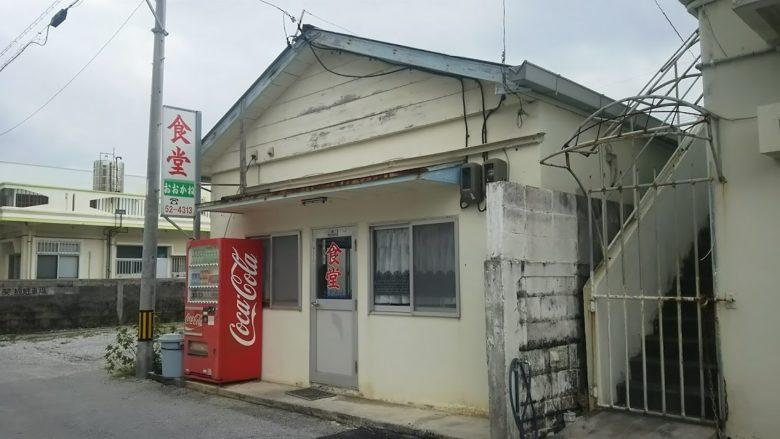 沖縄で味噌汁ならココ!名護のおススメ食堂おおかね。老姉妹の手作りの味