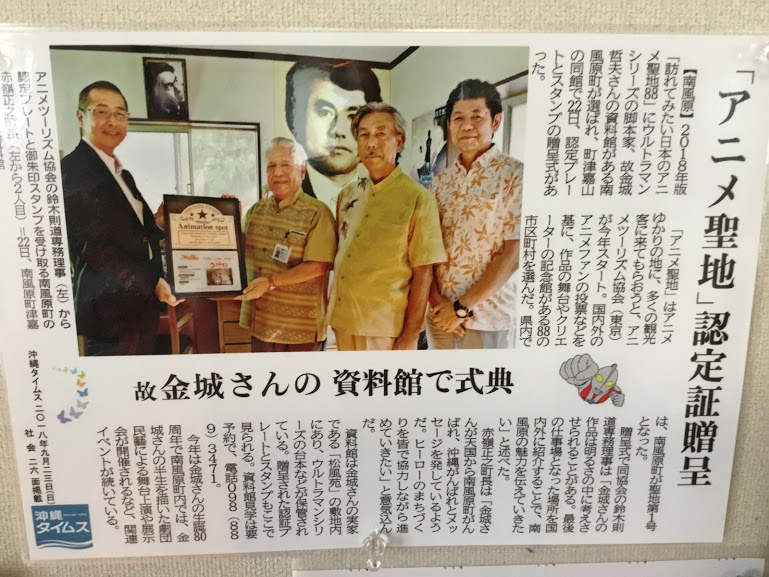 沖縄とウルトラマンの深い関係、金城哲夫資料館はアニメ聖地