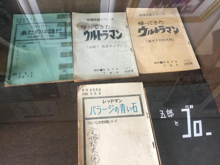 沖縄とウルトラマンの深い関係、金城哲夫資料館