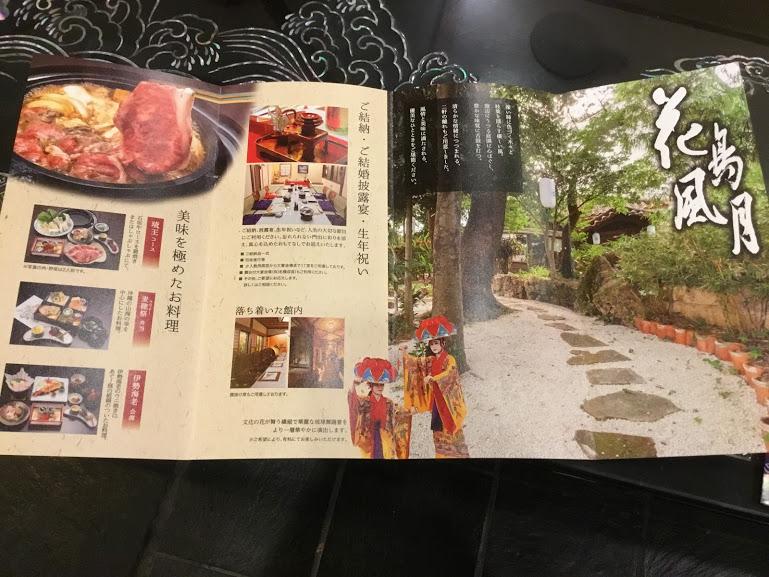沖縄とウルトラマンの深い関係、金城哲夫資料館のある松風苑パンフ