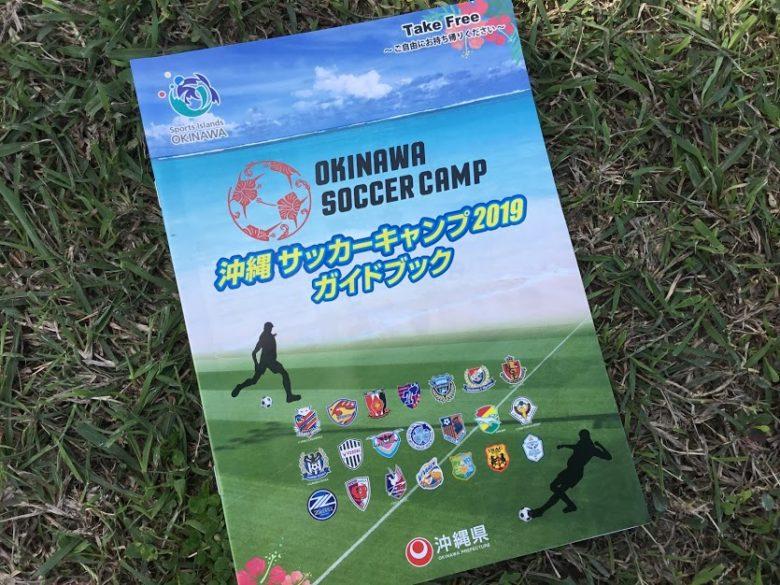 沖縄サッカーキャンプガイドブック