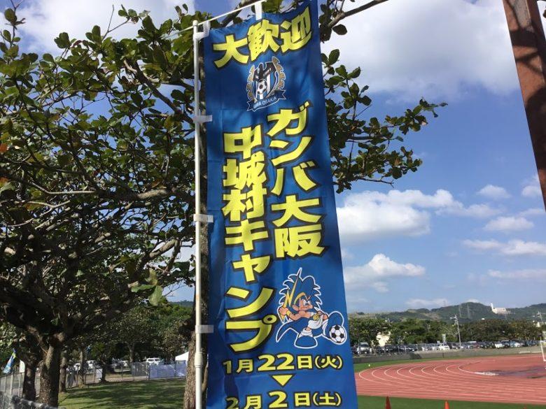 ガンバ大阪中城村キャンプ