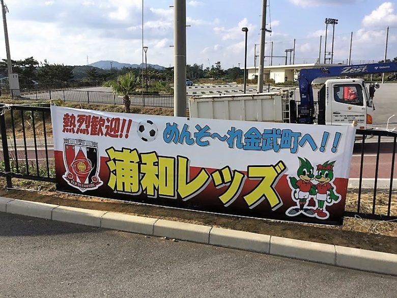 浦和レッズ沖縄サッカーキャンプ2019金武町