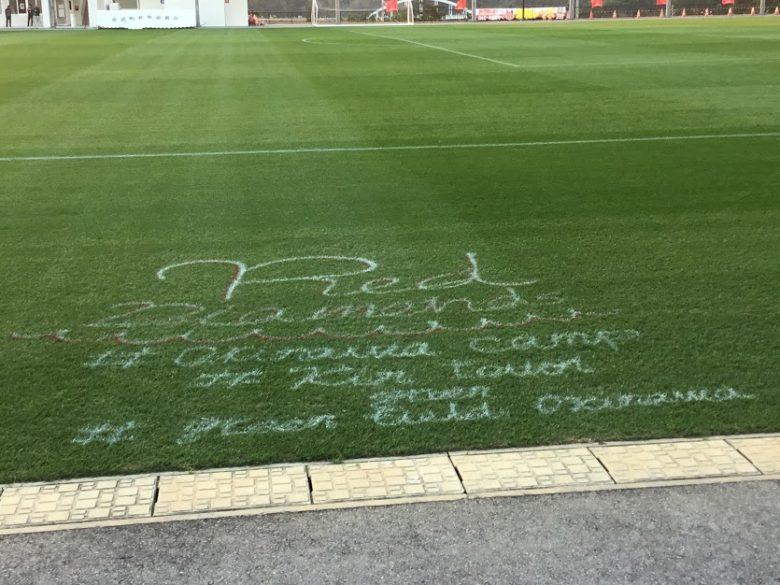 グランドに書かれた浦和レッズ沖縄サッカーキャンプ
