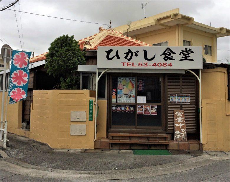沖縄で味噌汁ならココ!名護のおススメひがし食堂は沖縄ぜんざいかき氷の超有名店