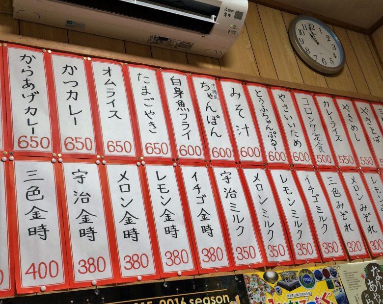 沖縄で味噌汁ならココ!名護のおススメひがし食堂のメニュー